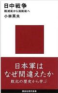 『日中戦争 殲滅戦から消耗戦へ』.png