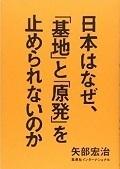 『日本はなぜ、「基地」と「原発」を止められないのか』.jpg