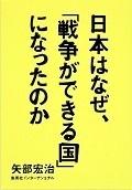 『日本はなぜ、「戦争ができる国」になったのか』.jpg