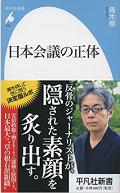 『日本会議の正体』.png