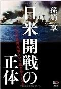 『日米開戦の正体――なぜ真珠湾攻撃という道を歩んだのか』.jpg