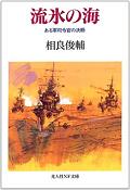 『流氷の海―ある軍司令官の決断』.png