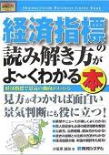 『経済指標の読み解き方がよ~くわかる本』.png