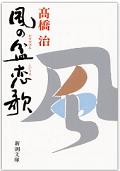 『風の盆恋歌』.png