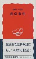 南京事件.png