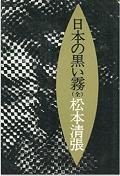 日本の黒い霧(全).png