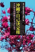 沖縄の自己決定権.png
