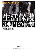 NHKスペシャル 生活保護3兆円の衝撃.png