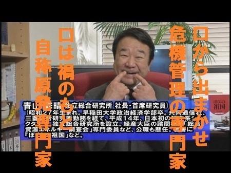 160424_口は禍の元・青山繁晴.jpg