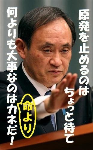 160424_菅義偉・川内原発.jpg