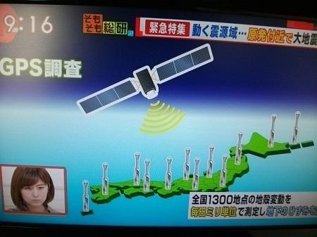 160424_GPS調査.jpg