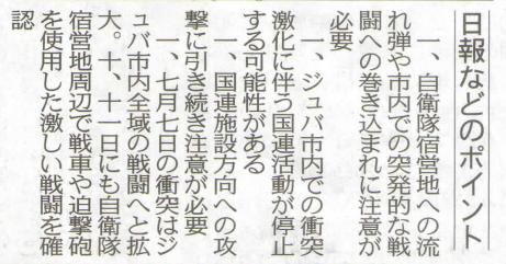 170208_日報などのポイント.png