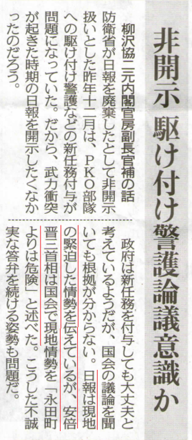 170208_柳沢.png