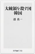 170313_『大統領を殺す国 韓国』.png