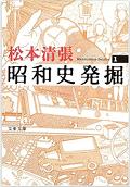 170521_『昭和史発掘(1)』.png