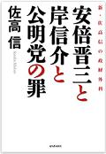 170617_『安倍晋三と岸信介と公明党の罪』.png