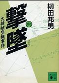 170821_『撃墜―大韓航空機事件〈中〉』.png