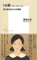 『14歳〈フォーティーン〉満州開拓村からの帰還』.png