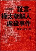 171227_『証言・樺太朝鮮人虐殺事件』.png