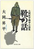 180217_『靴の話~大岡昇平戦争小説集』.png