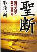 180303_『聖断 昭和天皇と鈴木貫太郎』.png