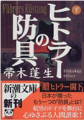 180521_『ヒトラーの防具(下)』.png
