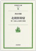 180716_『北朝鮮抑留 第18富士山丸事件の真相』.png