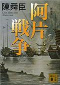 180823_『新装版 阿片戦争(三)』.png