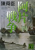 180827_読書ノート『新装版 阿片戦争(四)』.png