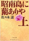 181001_『昭南島に蘭ありや<上>』.png