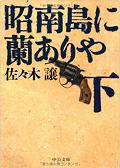 181001_『昭南島に蘭ありや<下>』.png