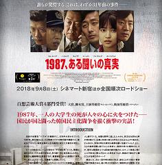 181025_映画『1987、ある闘いの真実』.png