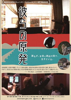 181025_映画『彼らの原発』.png