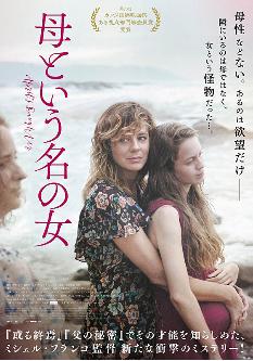 181025_映画『母という名の女』.png