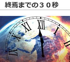 181025_映画だ「終焉までの30秒』.png