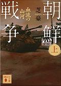 181107_『朝鮮戦争(上)』.png