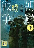181128_『朝鮮戦争(下)』.png