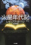 181213_『火星年代記』.png