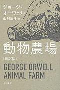 181216_『動物農場』.png