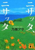 181217_『ニサッタ、ニサッタ(上)』.png