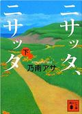 181217_『ニサッタ、ニサッタ(下)』.png