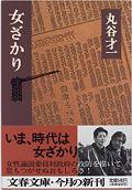 181220_『女ざかり』.png
