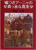 190516_『嘘つきアーニャの真っ赤な真実』.png