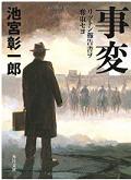 190530_『事変――リットン報告書ヲ奪取セヨ』.png