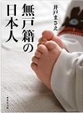 190602_『無国籍の日本人』.png