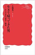 190603_『生きて帰ってきた男』.png