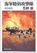 190608_『海軍特別攻撃隊』.png