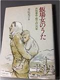 190706_『飯場女のうた』.png