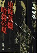190707_『東条英機 暗殺の夏』.png