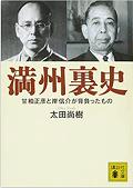 190723_『満州裏史』.png